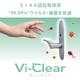 【Vi-Clear(ヴィークリア)】抗ウイルス・抗菌のダブル効果 製品画像
