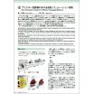 【技術資料】ブリスター包装機における成形シミュレーション技術 製品画像