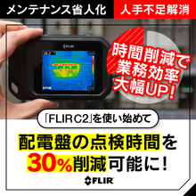 コンパクトサーモグラフィカメラ『FLIR C2』 製品画像