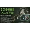 3D多機能マニュアル 製品画像