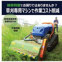 草刈メンテナンスサービス 製品画像