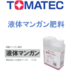 TOMATEC 肥料 『液体マンガン』 製品画像
