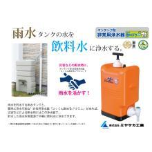 雨水を飲料水に!非常用浄水『コッくん飲めるゾウミニ』 製品画像