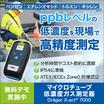 マイクロチューブ低濃度ガス測定器Drager X-act7000 製品画像