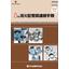 ひょうたん印 消火配管関連継手類 総合カタログ 製品画像