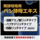 Ohly社 培地用酵母エキス 製品画像