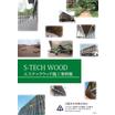エステックウッド施工事例集(非住宅) 製品画像