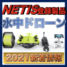 【NETIS登録技術】水中ドローンによる水中設置物の保全点検技術 製品画像