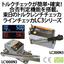 日常点検に最適なデジタルトルクレンチチェッカーLC3シリーズ 製品画像