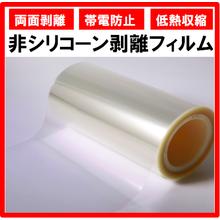 シリコン粘着剤でも軽く剥がれる剥離フィルム『FEタイプ』 製品画像