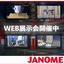 WEB展示会「JANOMEロボットデジタルEXPO」開催中 製品画像