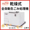 C.M.E乾燥式生ごみ処理機(パーフェクZシリーズ) 製品画像