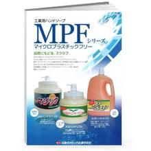 環境汚染対策に!食物性の工業用ハンドソープ『MPFシリーズ』 製品画像
