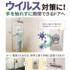 『自動開閉装置を使った、ドア開閉の非接触化』 製品画像