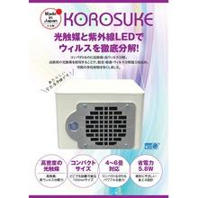 新しい空気清浄機 KOROSUKE(ころすけ) 製品画像
