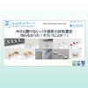 紹介資料『今さら聞けないバネ設計と材料選定』 製品画像