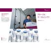 治験薬の保管・配送サービス 製品画像