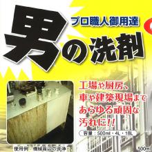 現場の頑固な汚れに!『男の洗剤』 製品画像