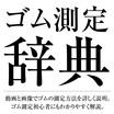 ゴム測定辞典【ゴム試験機.com】 製品画像