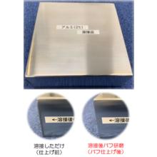 【事例】アルミ製品の溶接 製品画像