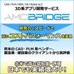 【AMC Bridge社】ソフトウェア開発サービス 製品画像