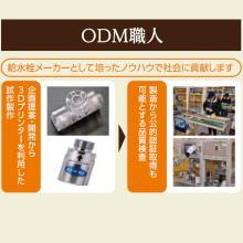 ODM/OEMなら!ODM職人「杉山バルブ製作所」 製品画像