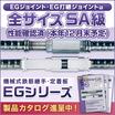 機械式鉄筋継手・定着板『EGシリーズ』※製品カタログ進呈 製品画像