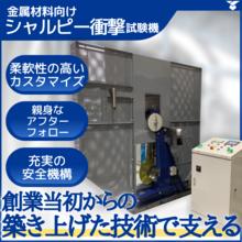 ≪シャルピー衝撃試験機≫創業当初からの技術で支える 製品画像
