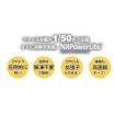 『NXPowerLite デスクトップエディション』無料体験版 製品画像