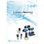 ケミカルポンプ総合カタログ Vol.2 製品画像