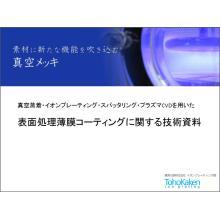 『表面処理薄膜コーティングに関する技術資料』 製品画像