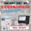 点検・診断サービス 受変電設備の絶縁診断 製品画像