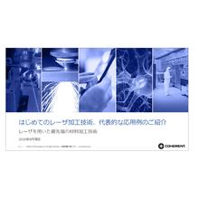 【資料】はじめてのレーザ加工技術、代表的な応用例のご紹介 製品画像