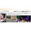 LED照明事業 製品画像