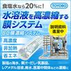 資料『BC膜濃縮システムのご紹介』製塩、食品、有価物回収、医薬へ 製品画像