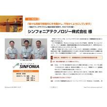 【無料プレゼント】シンフォニアテクノロジー様ユーザインタビュー 製品画像