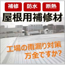 古い屋根もそのまま再利用!屋根の補修材『イソタンシステム』 製品画像