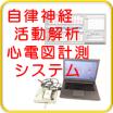 心電図計測システム -自律神経活動解析 心拍変動(HRV)解析- 製品画像