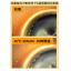 転写フラックス『WHP-002』 製品画像