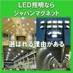 『LED照明器具』※事例付き総合カタログ進呈中 製品画像