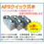 【10秒で旋盤チャックの爪交換が可能】APSクイック爪(R) 製品画像