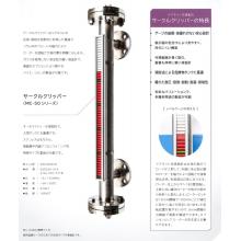 液面計選定に役立つ【液面計総合カタログを無料進呈中】 製品画像