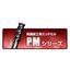 【カタログプレゼント】高速加工用エンドミル PMシリーズ 製品画像