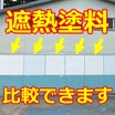 【工場・倉庫向け熱中症対策】屋根の遮熱塗料施工も提案できます 製品画像