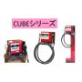 【ハンディポンプ(電動式)】CUBEシリーズ(灯油・軽油用) 製品画像
