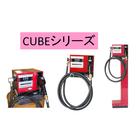 軽量ポンプシステム ハンディ CUBEシリーズ 灯油・軽油用 製品画像