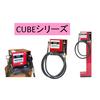 計量システムポンプ「CUBE-56シリーズ 」 製品画像