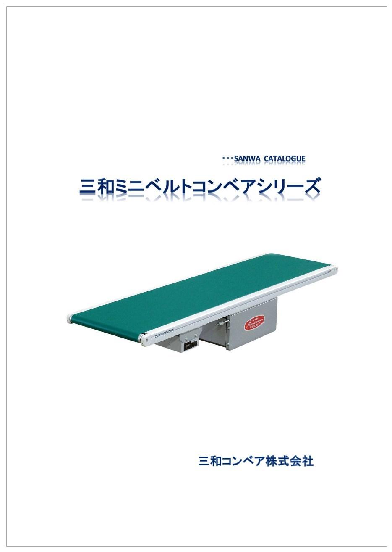 コンベア(薄型) - 企業7社の製品の一覧 - IPROS
