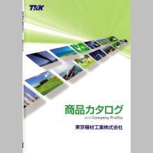 【レンタル・販売】土木・建設機材 総合カタログ 製品画像