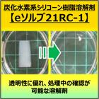 【新製品】炭化水素系シリコーン溶解剤『eソルブ21RC-1』 製品画像